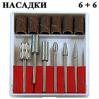 Новое Поступление: Набор насадок - фрез для ногтей, 6 шт. Код 1539.