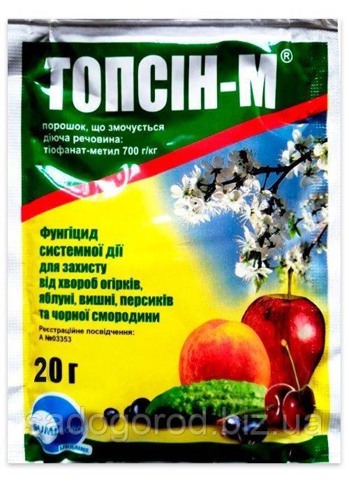 Топсин-М 20 г