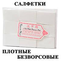 Новое Поступление: Салфетки Безворсовые Плотные Одноразовые для Ногтей, 60 мм*40 мм. Код 1537 плотные.