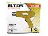 Фен промышленный Eltos ФП-2200, фото 3