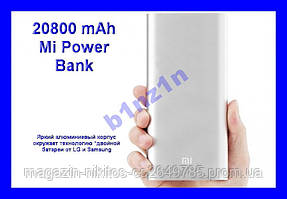 Аккумулятор 20800mAh Power Bank!Опт