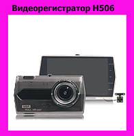 Видеорегистратор H506!АКЦИЯ