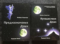 Предназначение Души+Путешествия Души Ньютон Майкл