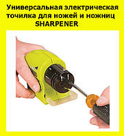 Универсальная электрическая точилка для ножей и ножниц SHARPENER!АКЦИЯ
