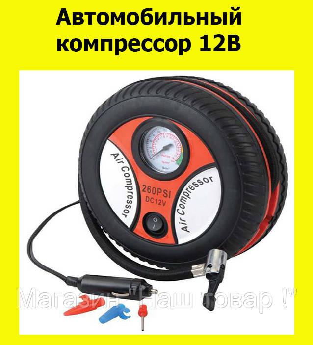 Автомобильный компрессор 12В!АКЦИЯ