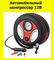 Автомобильный компрессор 12В!АКЦИЯ, фото 1