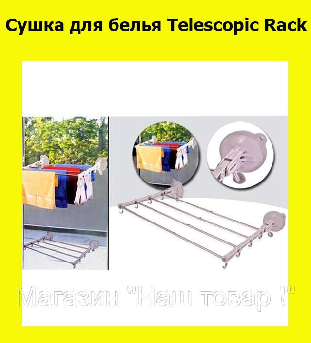 Сушка для белья Telescopic Rack!АКЦИЯ