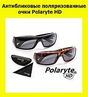 Антибликовые поляризованные очки Polaryte HD!АКЦИЯ