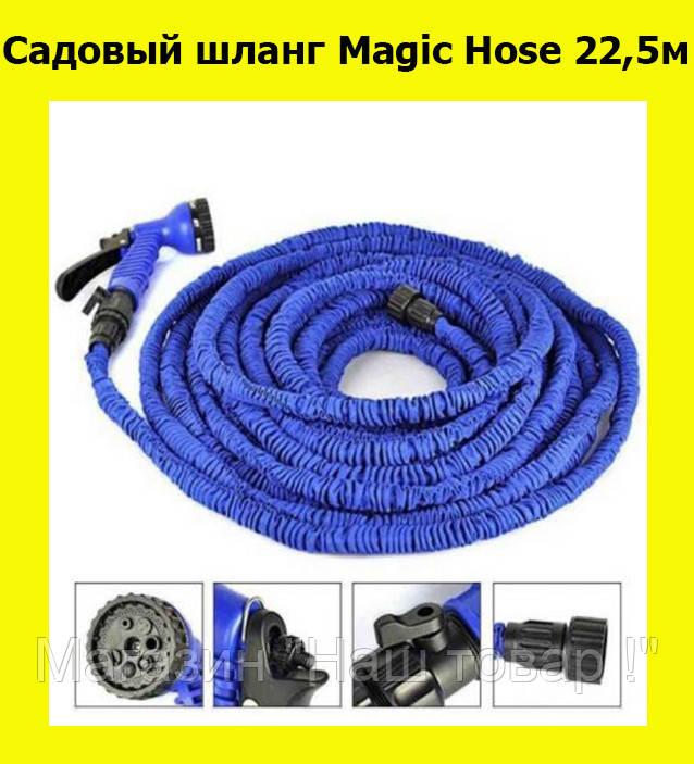 Садовый шланг Magic Hose 22,5м!АКЦИЯ