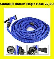 Садовый шланг Magic Hose 22,5м!АКЦИЯ, фото 1