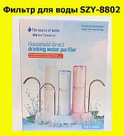 Фильтр для воды SZY-8802!АКЦИЯ