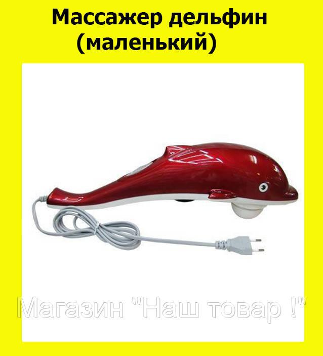 Массажер дельфин (маленький)!АКЦИЯ