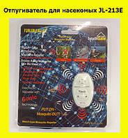Отпугиватель для насекомых JL-213E!АКЦИЯ