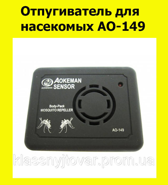 Отпугиватель для насекомых AO-149!АКЦИЯ