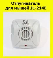 Отпугиватель для мышей JL-214E!АКЦИЯ