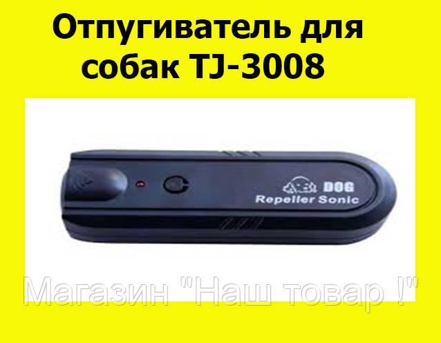 Отпугиватель для собак TJ-3008!АКЦИЯ