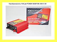 Преобразователь 1450 gm POWER INVERTER 2000-12 W!Акция, фото 1