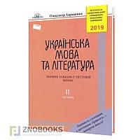 Українська мова та література. Збірник завдань у тестовій формі II частина.  Авраменко О. 227f3f0ed4dad