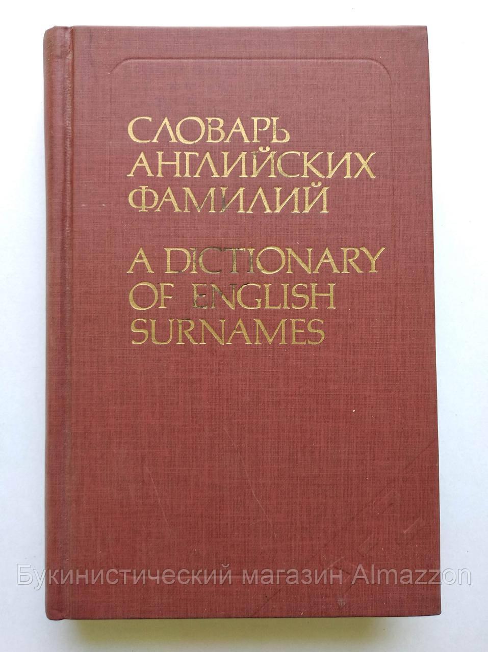 Словарь английских фамилий. А.Рыбакин. Около 22700 фамилий