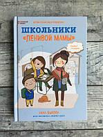 """Школьники """"ленивой мамы"""". Анна Быкова"""