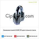 Зажим винтовой d.3 DIN 741 для стального троса, фото 2