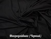 Микродайвинг (Черный)