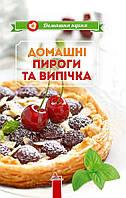 Домашні пироги та випічка. Тумко Ірина