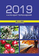 Календарь 2019 перекидной, BM.2104