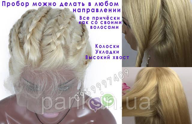 Парик блондинкина сетке с имитацией кожи головы