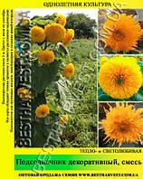 Семена Подсолнечник декоративный «Махровая смесь» 50 г