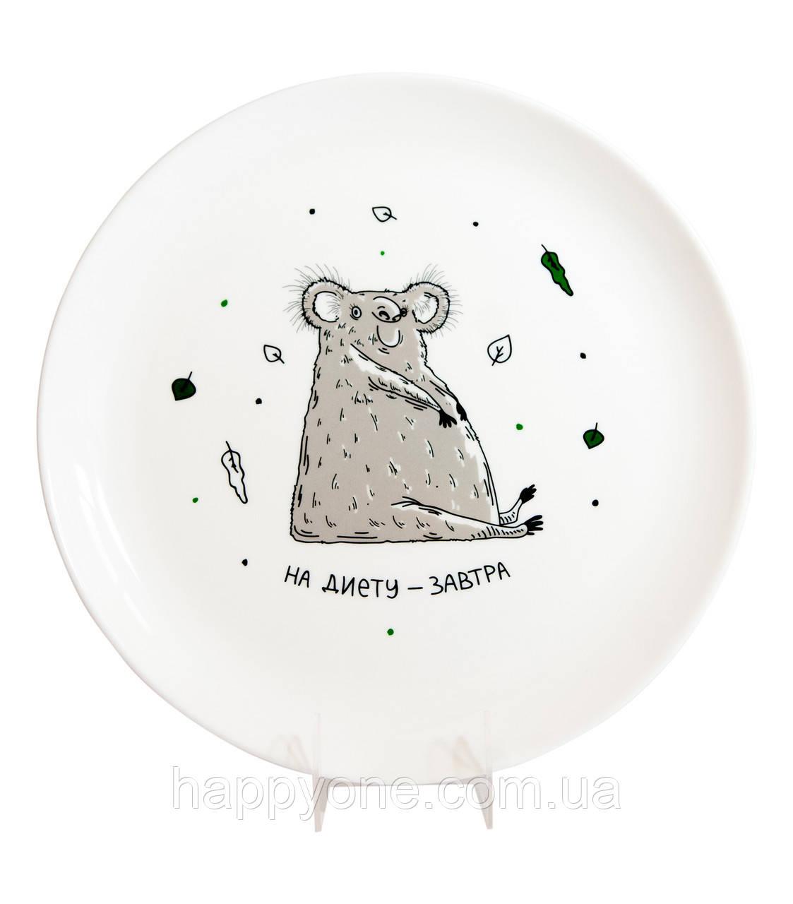 Тарелка «На диету — завтра»