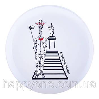 Тарелка «Селфисдюком»
