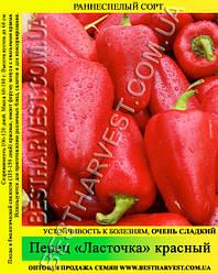Семена перца «Ласточка» красный 100 г