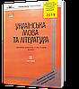 ЗНО 2019 | Українська мова та літ-ра. Завдання в тестовій формі | Авраменко (), Киев