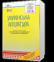 ЗНО 2019 | Українська література. Хрестоматія | Авраменко