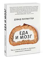 Перлмуттер Д. Еда и мозг. Что углеводы делают со здоровьем, мышлением и памятью