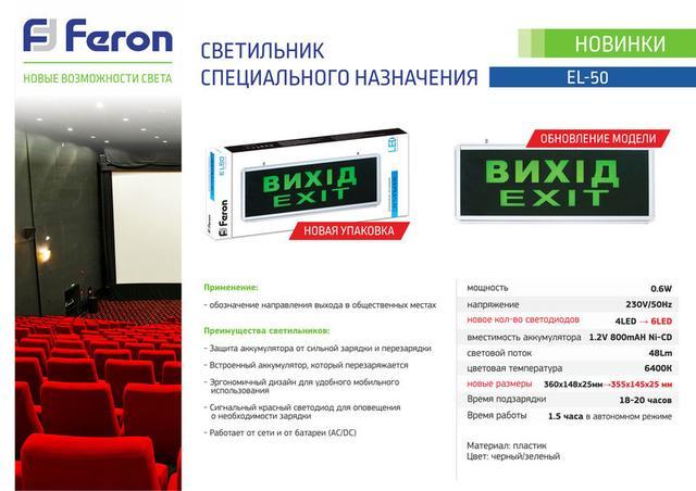 """фото описание характеристики Светодиодный аварийный указатель Feron """"Выход"""" EL50 зелёный/серебристый"""
