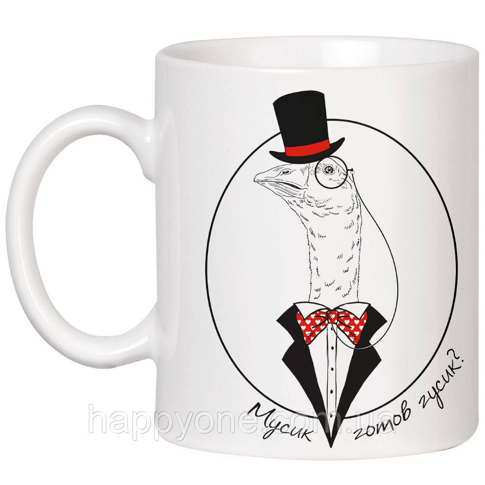 Чашка «Мусик, готов гусик?» (320 мл)