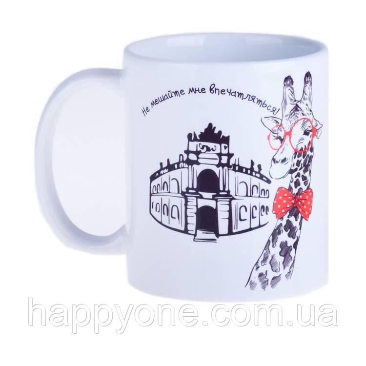 Чашка «Жираф - Не мешайте мне» (320 мл)