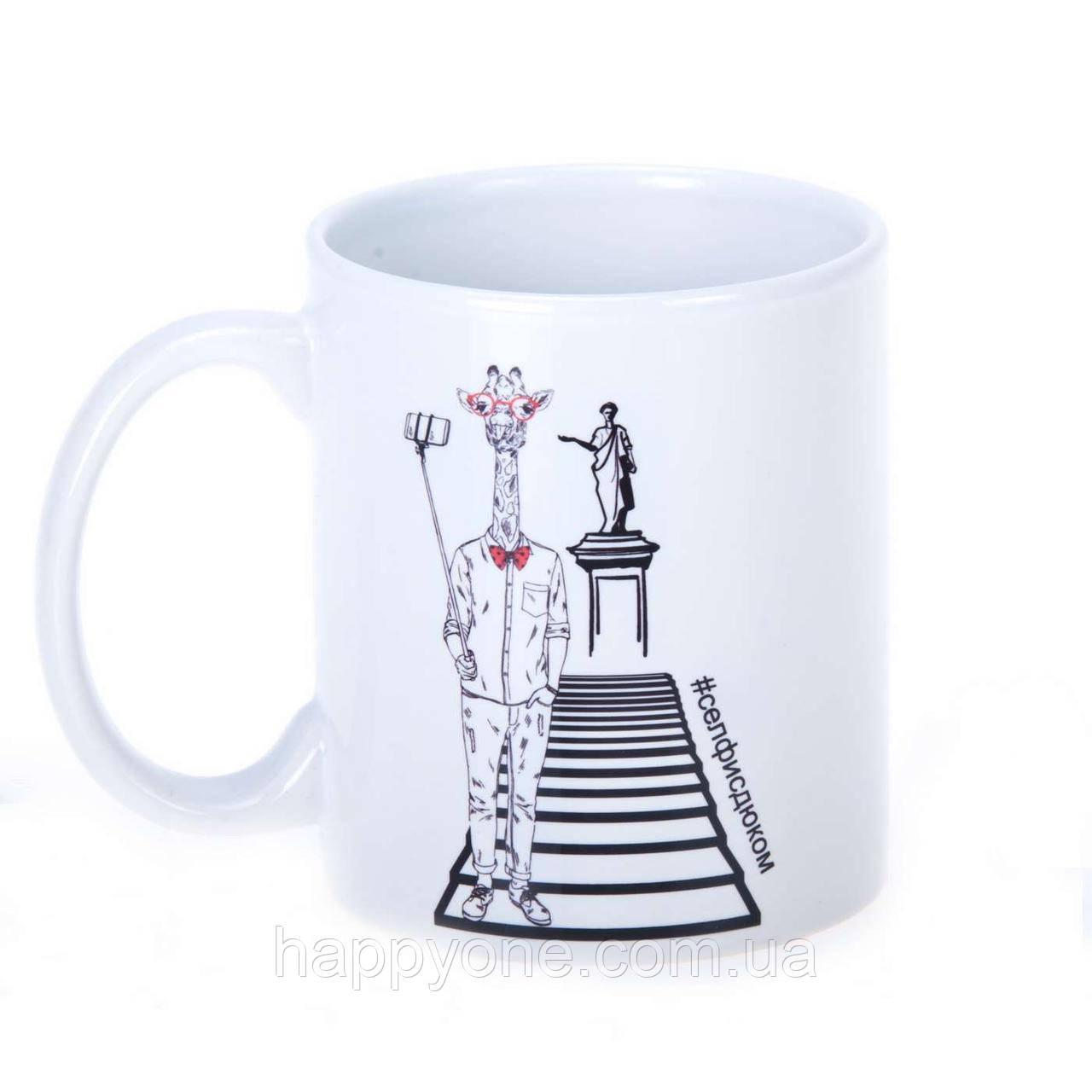 Чашка «Жираф - Селфисдюком» (320 мл)