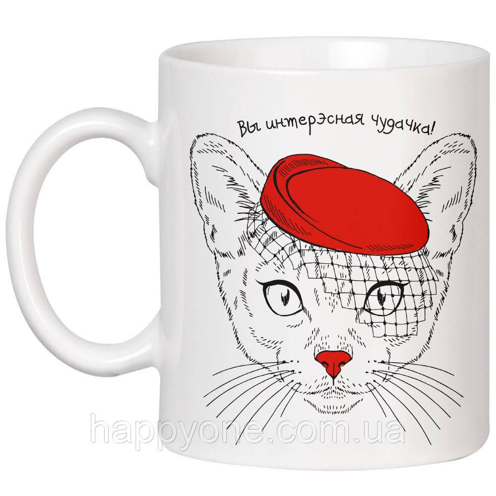 Чашка «Вы интерэсная чудачка!» (320 мл)
