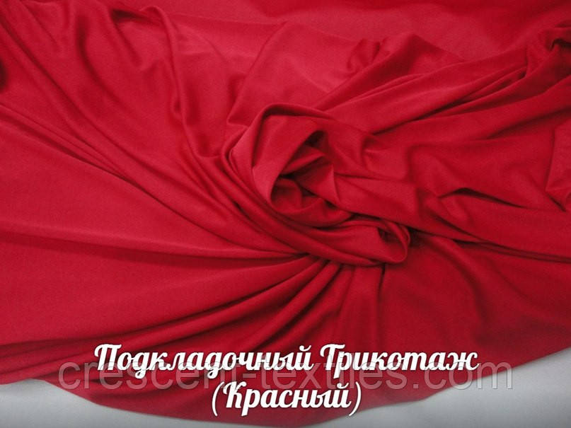 Подкладочный Трикотаж (Красный)
