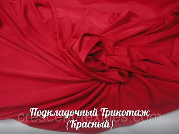 Подкладочный Трикотаж (Красный), фото 2