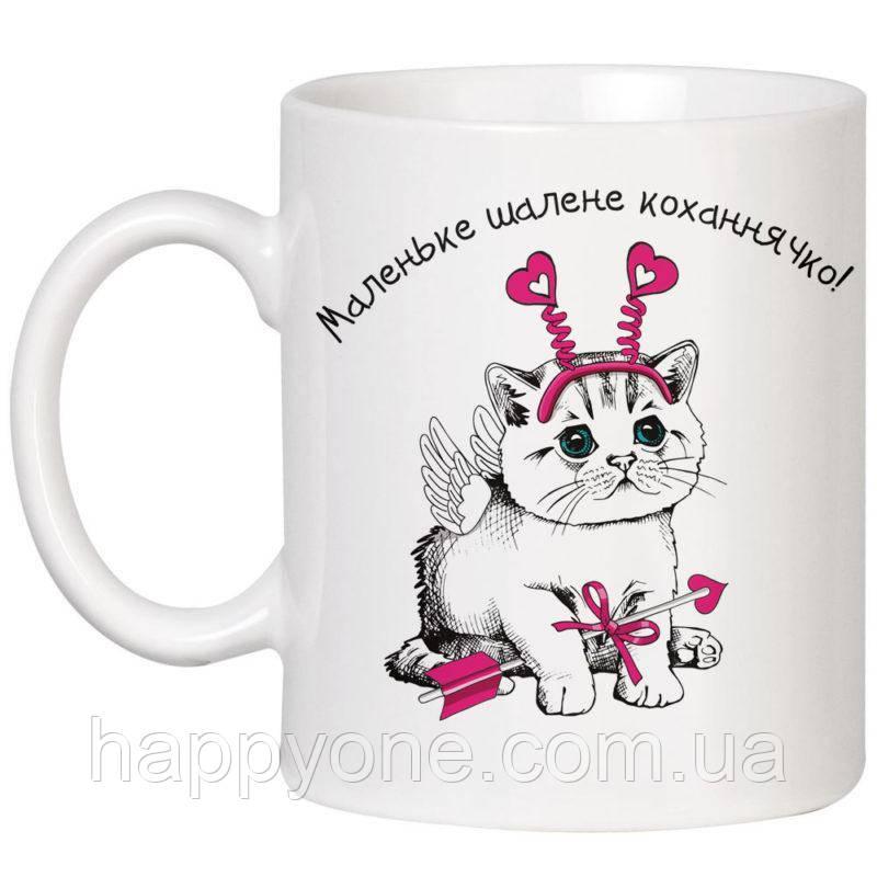 Чашка «Маленьке шалене коханнячко» (320 мл)