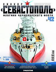 Линкор «Севастополь» (ДеАгостини) выпуск №42 (1:200)