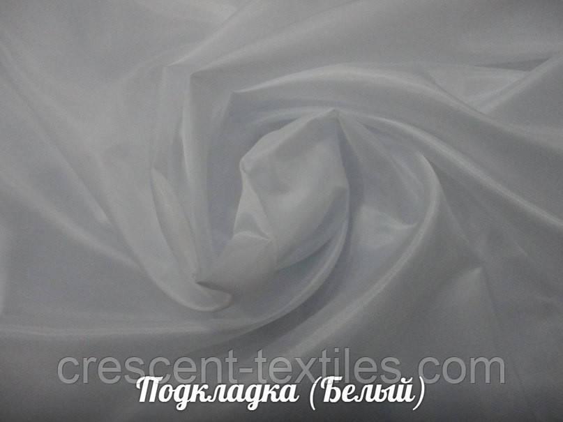 Подкладка\Нейлон Т170 (Белый)