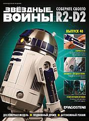 Соберите своего Дроида R2-D2 (ДеАгостини) №40 (1:1)