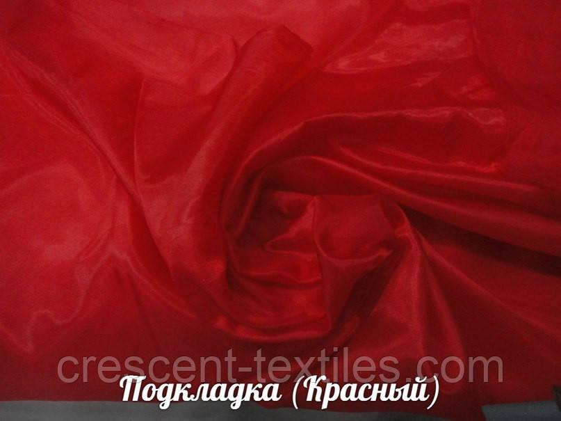 Подкладка\Нейлон Т170 (Красный)