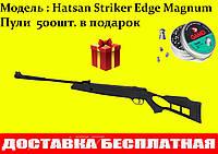 Пневматическая винтовка Hatsan Striker Magnum (Edge) Хатсан страйкер магнум эдж