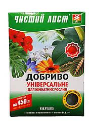 Чистий аркуш кристалічна добриво універсальне для кімнатних рослин 300 гр.